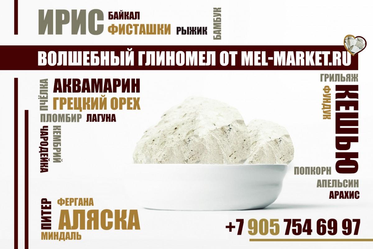 глиномел для еды