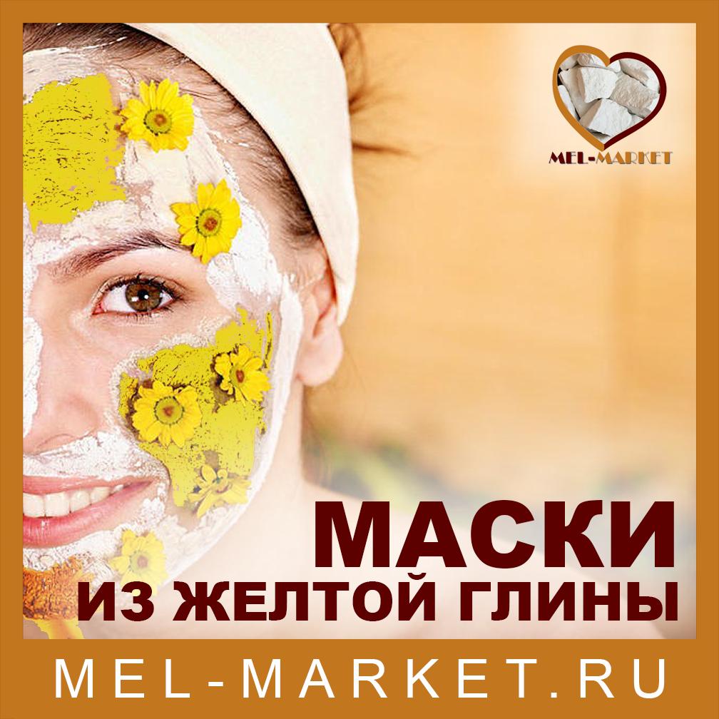 маски из желтой глины