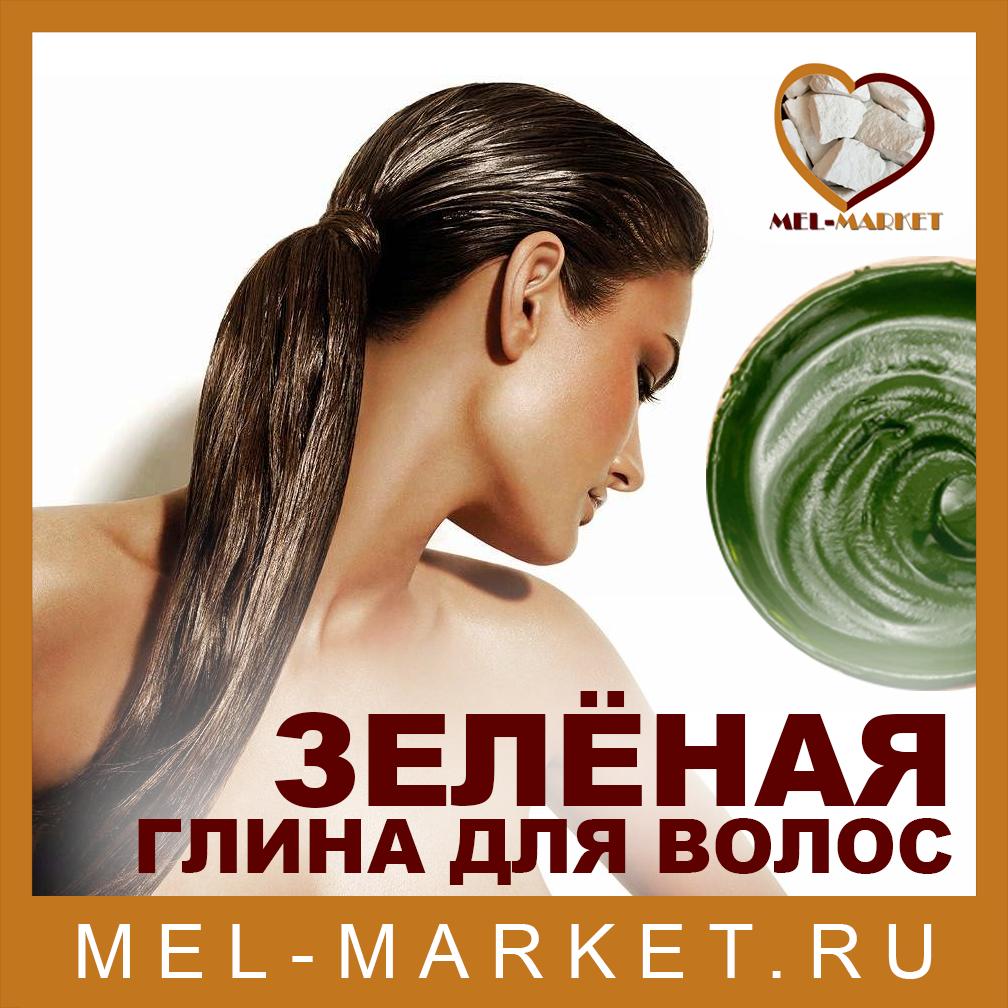 Зелёная глина для волос