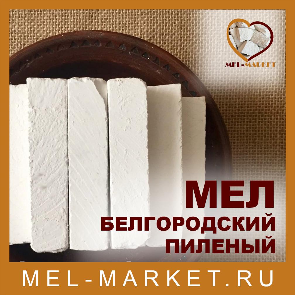 """Мел """"Белгородский"""" (пиленый) - 1кг"""