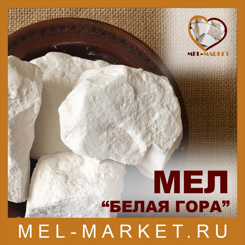 """Мел """"Белая гора"""" - 100гр"""