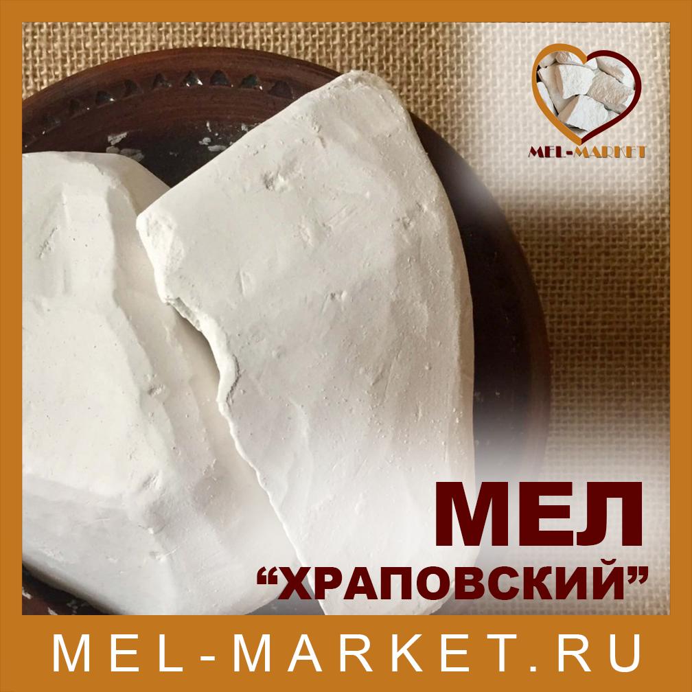 "- Мел ""Храповский"" - 1кг"