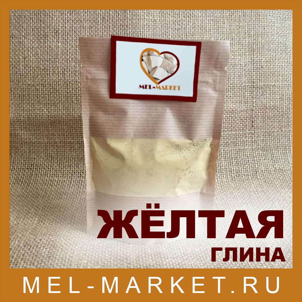 Жёлтая глина - 1кг