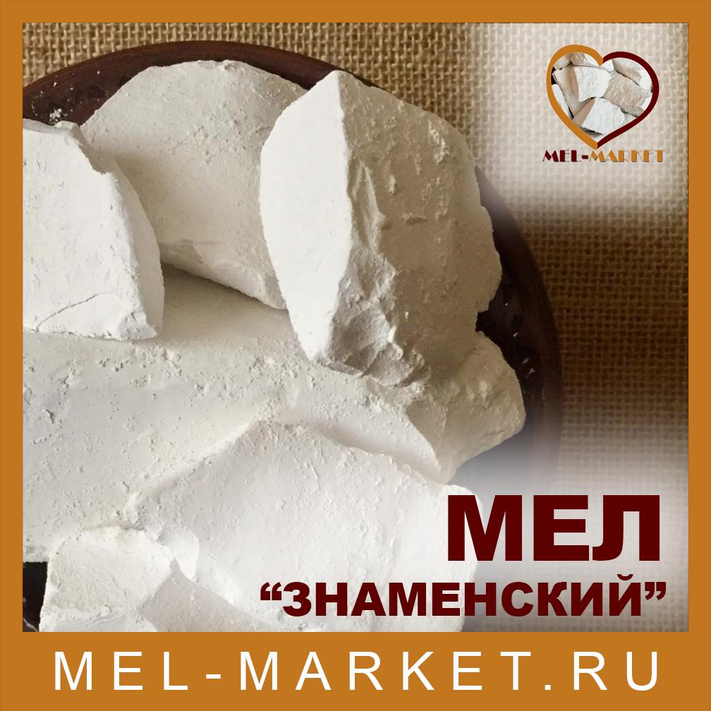 "- Мел ""Знаменский"" - 1кг"