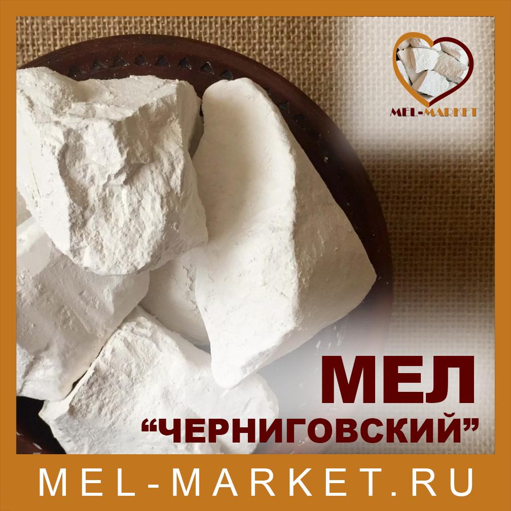 """- Мел """"Черниговский"""" - 1кг"""
