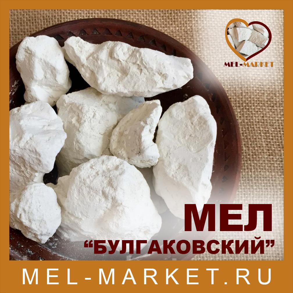 """Мел """"Булгаковский"""" - 1кг"""