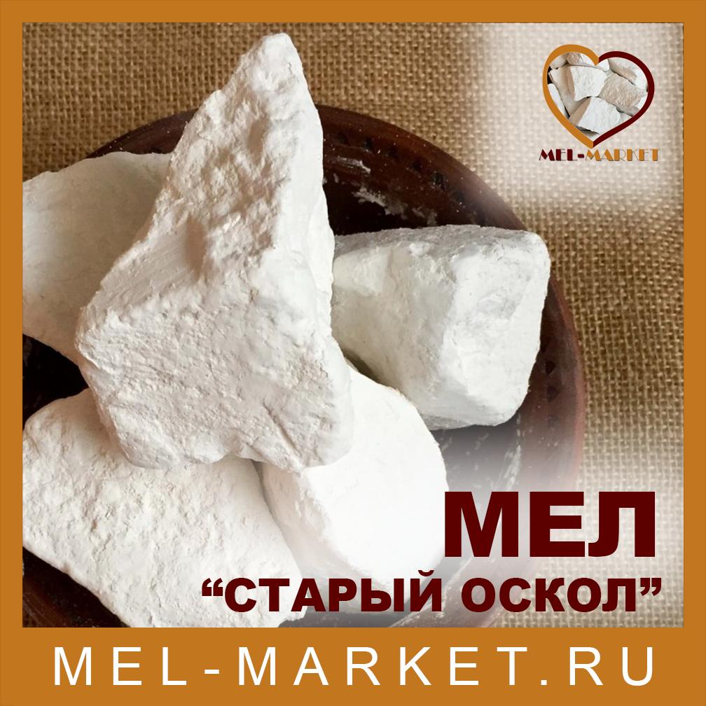 "- Мел ""Старый Оскол"" - 100гр"