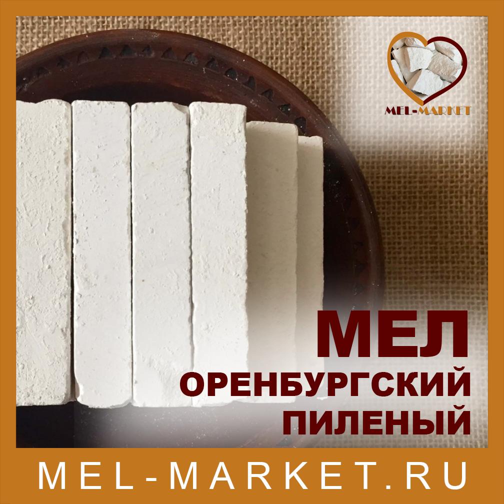 "- Мел ""Оренбургский"" - 1кг"