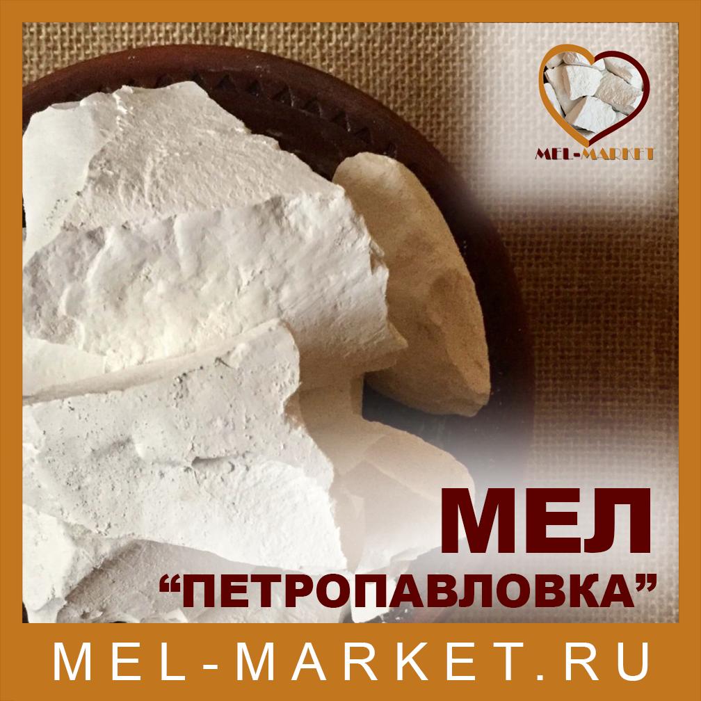 """- Мел """"Петропавловка"""" - 100гр"""