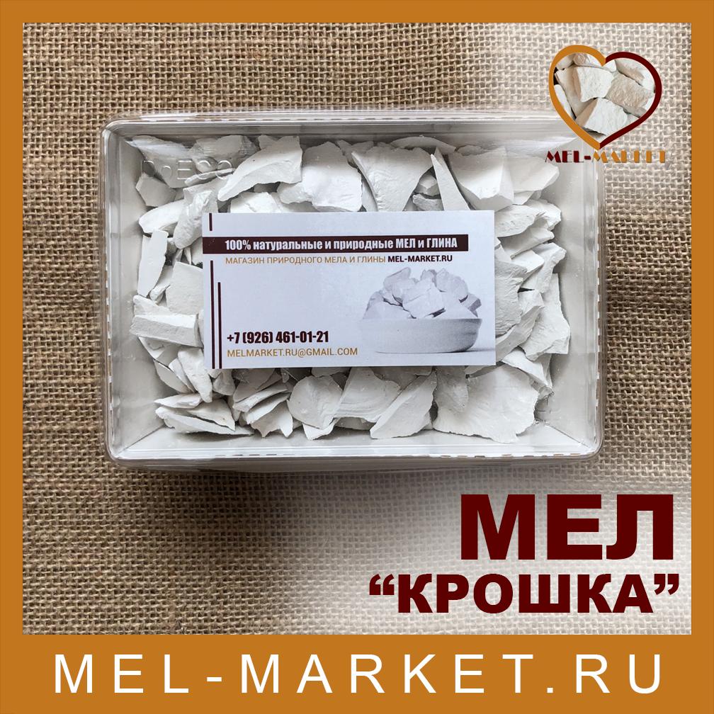 """- Мел """"Новый Оскол"""" (крошка) - 250гр"""