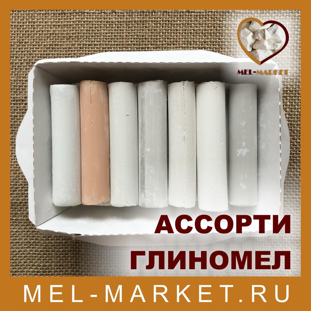 - Ассорти (глиномел)