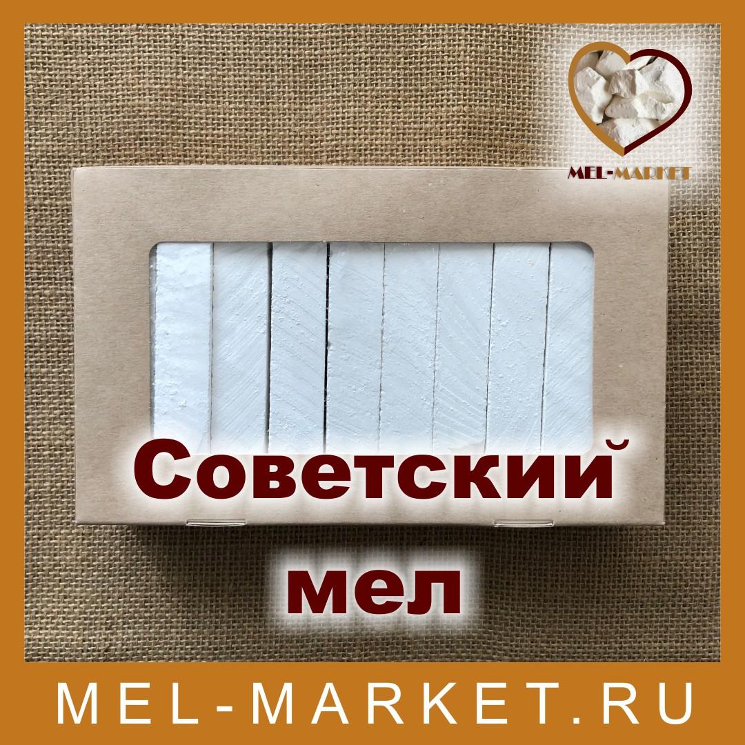 Советский мел